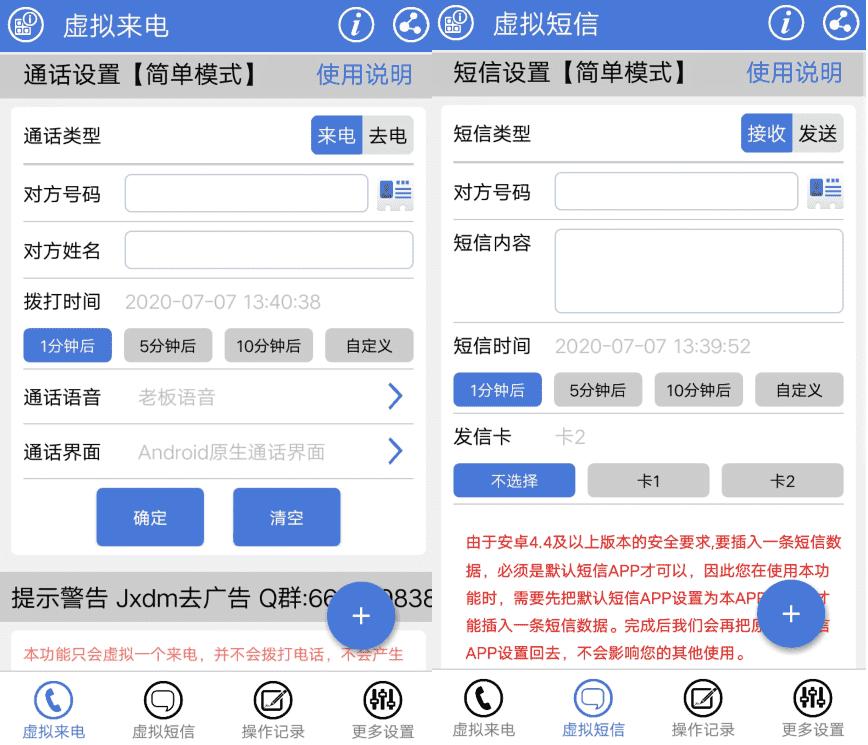 安卓虚拟电话短信-8.6_去广告版