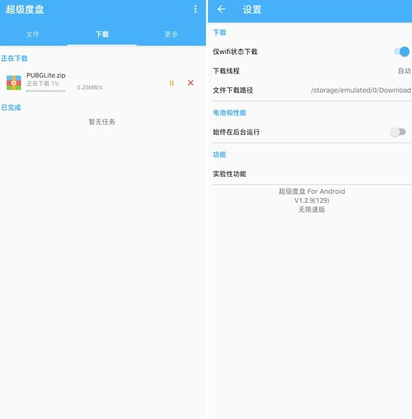 PanDownload Pro V1.3.0安卓版 不限速APP