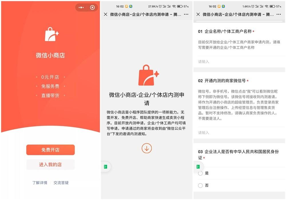 微信小商店正式上线开放内测申请