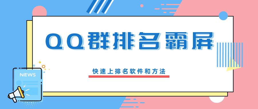 QQ群快速上排名霸屏引流教程