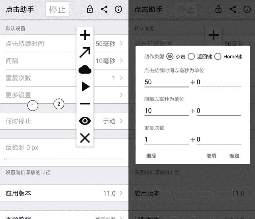 安卓点击助手专业版v12.3