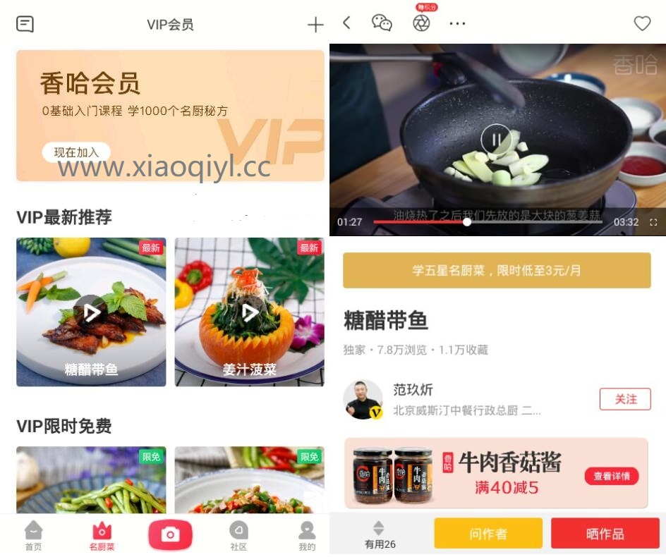 安卓香哈菜谱v7.8.7 VIP破解版