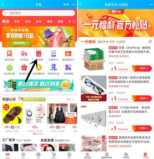 利用QQ小号0.01-1元购买包邮实物