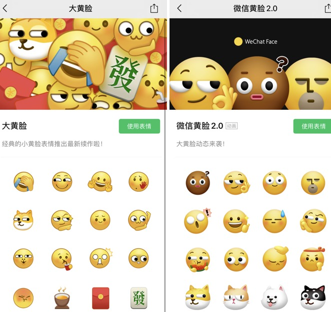 微信 小黄脸表情3.0版上线 能发弹幕了