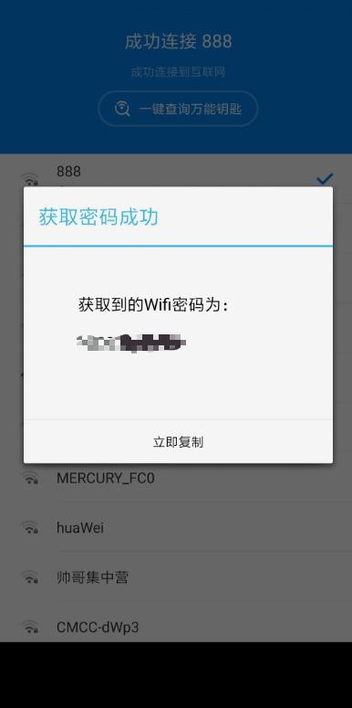 WIFI万能钥匙最新修改版 可复制密码