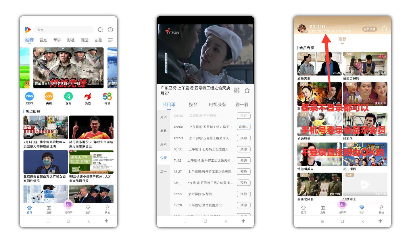CIBN手机电视直播软件8.3.2永久VIP 破解版