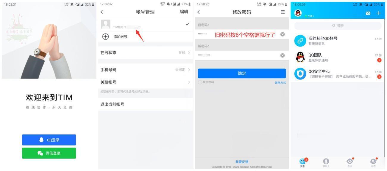 无需手机号直接注册QQ号码教程