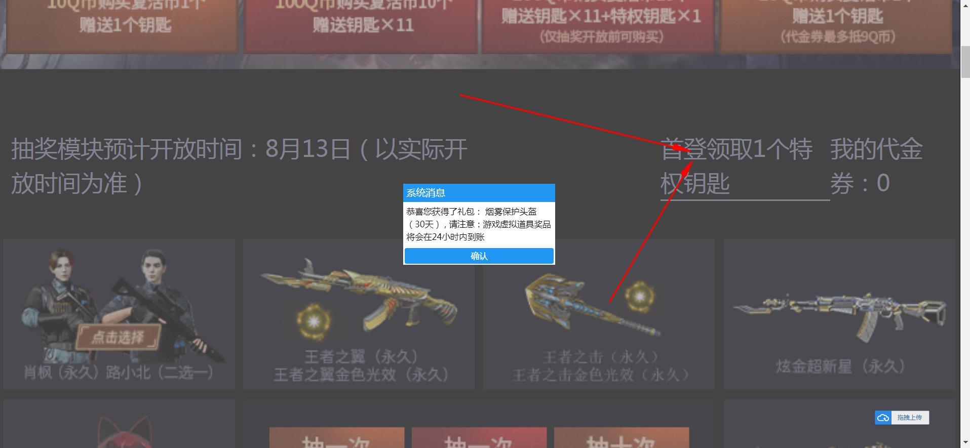 CF个领取1个钥匙免费抽英雄级武器