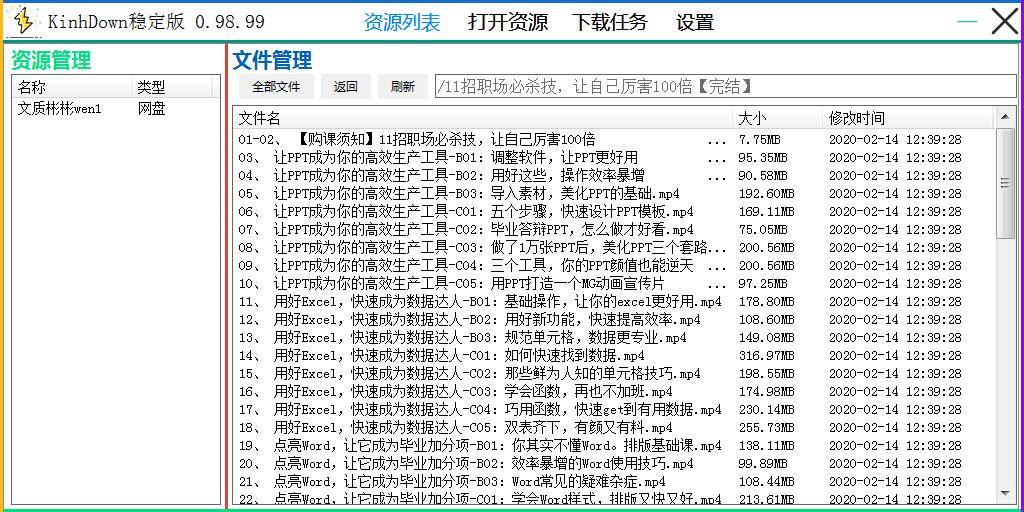 Kinhdown百度网盘高速下载工具