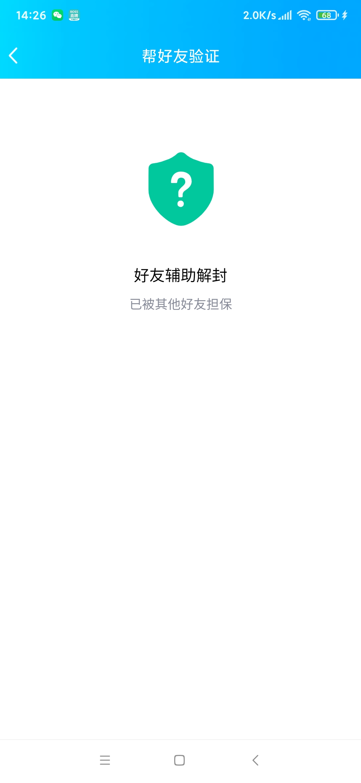 QQ辅助解冻跑路 QQ79768604 2319944895