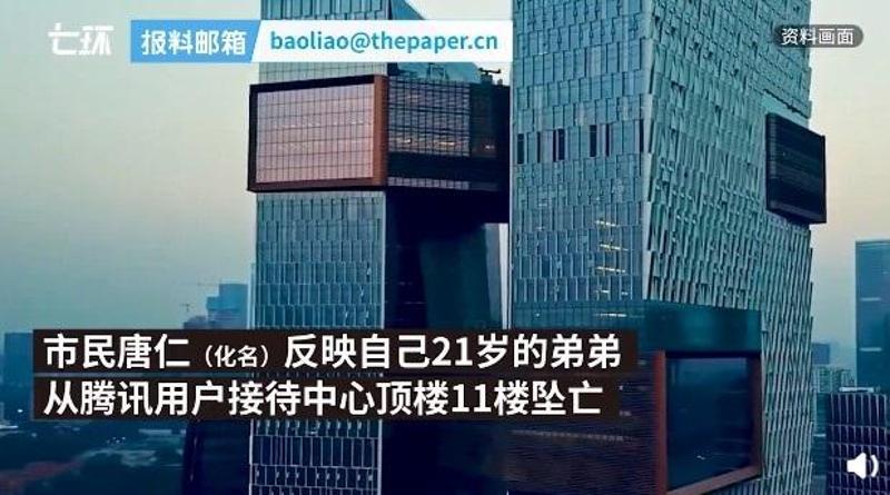 广州21岁男子因微信被封号 在腾讯公司坠楼身亡