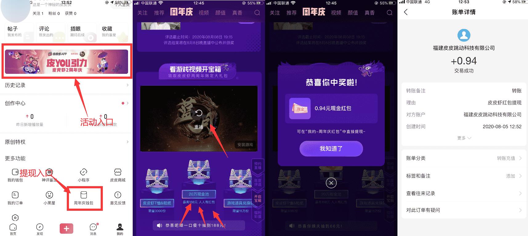 """皮皮虾2周年庆""""皮YOU引力""""活动抽支付宝红包"""