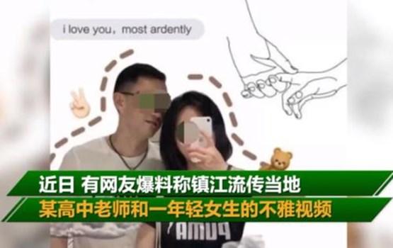 警方通报镇江高中,某男子发布女朋友与高中老师不雅视频,发布者已投案