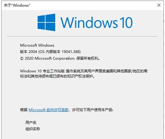 Windows10 2004 消费者版64位 含七月更新