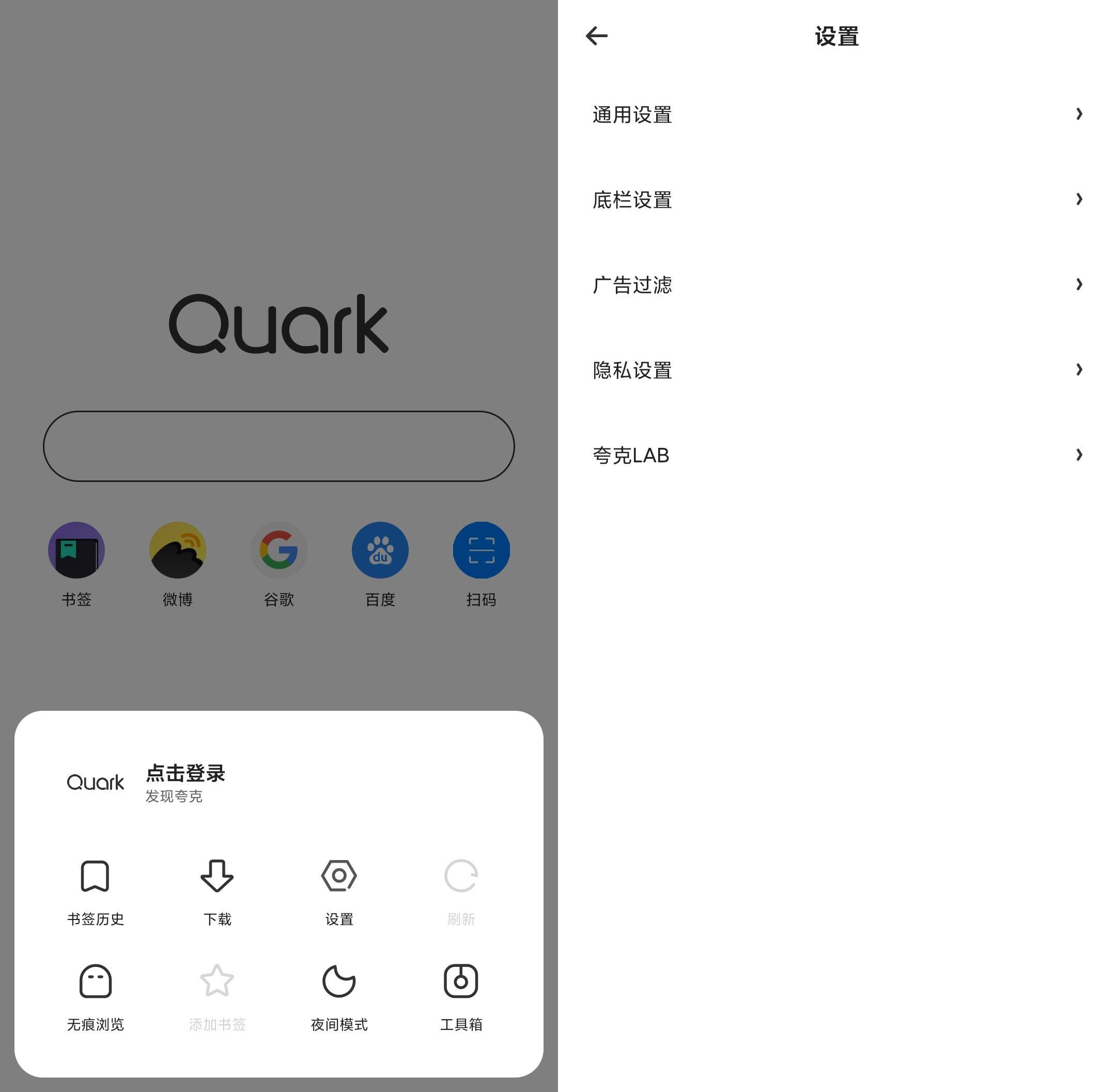 夸克浏览器精简修改清新版 去更新