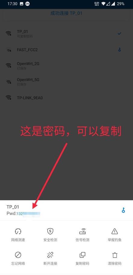 WiFi万能钥匙极简版无广告 可显示密码