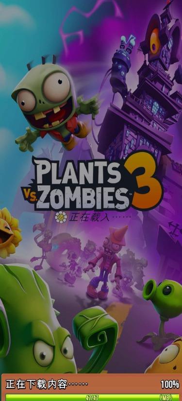 植物大战僵尸3 v19.0.258731 激情解锁版