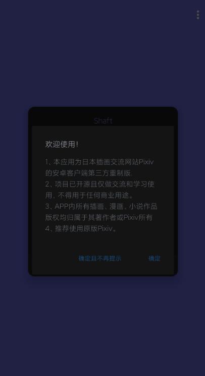 Shaft2.3.3 超多趣味高清动漫