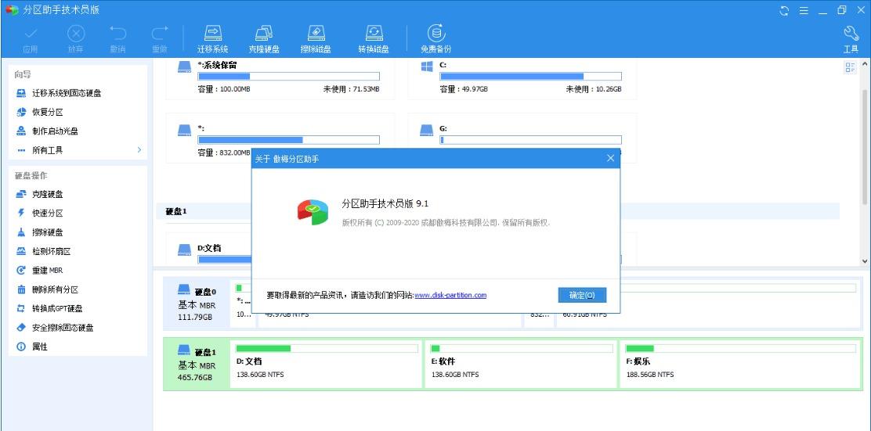 AOMEI分区助手v9.1.0 特别技术员版