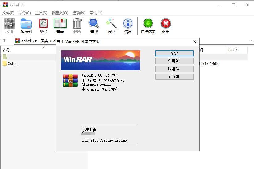 WinRAR v6.0 x64烈火汉化正式版