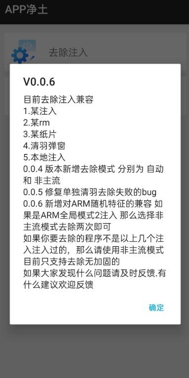 APP净土V1.0 专注去除APP加群弹窗
