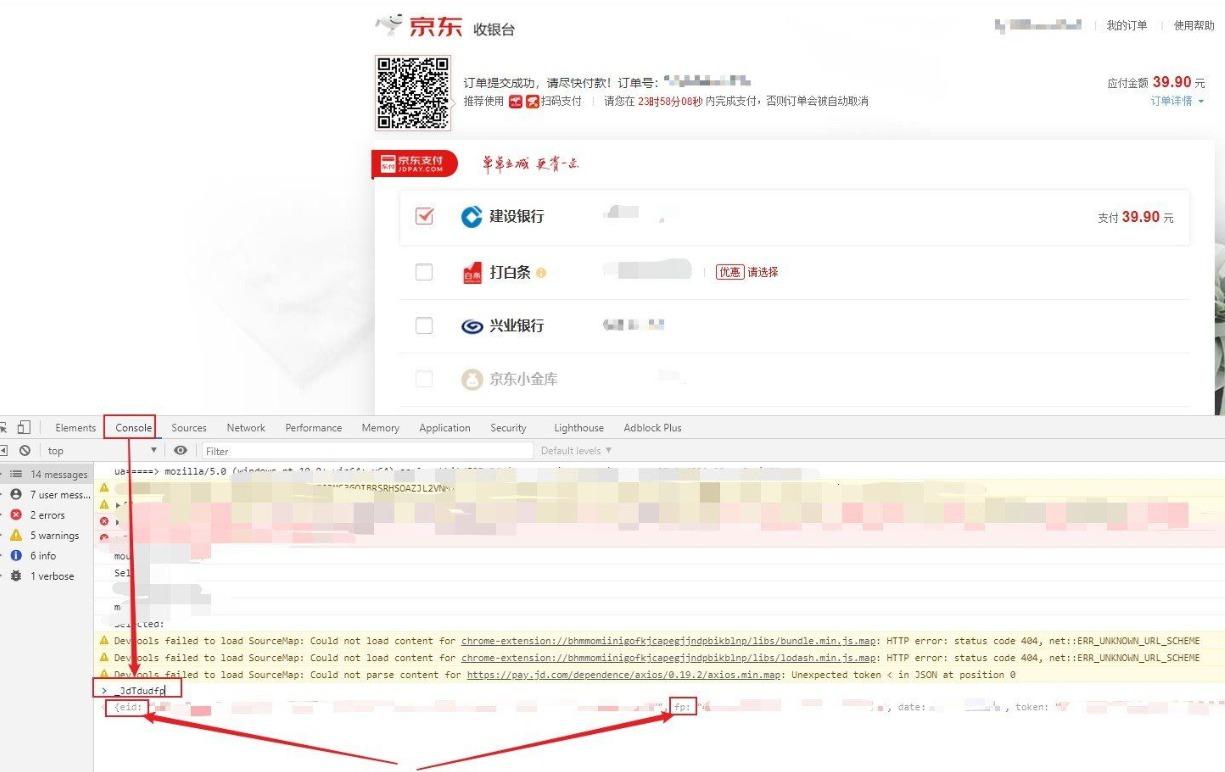 京东抢购1.0打包版 无需配置环境