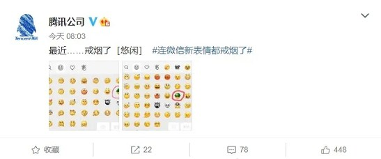 继QQ微博戒烟后 微信也戒烟了