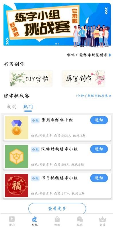 爱练字V3.3.02 解锁会员功能版