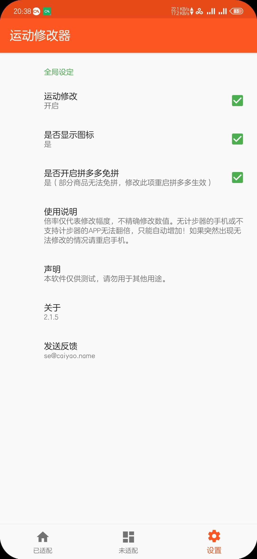 运动修改器 v2.3.8去广告/清爽版