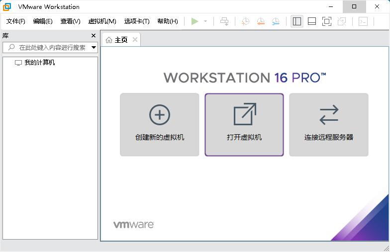 VMware虚拟机 V16.1绿色精简版