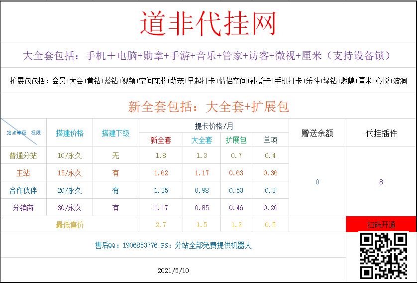爱代挂系统(爱准挂) QQ代挂网加盟搭建主站分站介绍