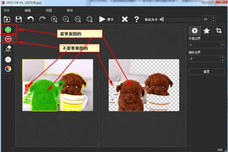Teorex PhotoScissors 8.2 AI 超级简单的抠图软件