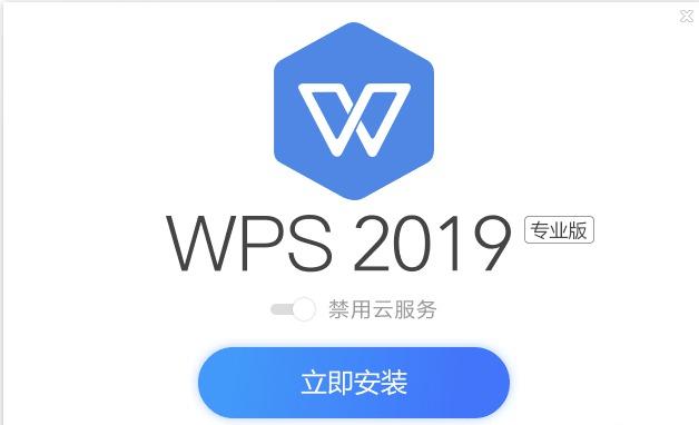 WPS Office 2019 ProPlus_专业增强版11.8.2.9022