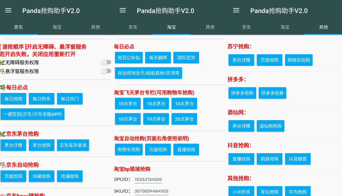 魔法抢购助手v4.1 京东淘宝秒杀抢购软件