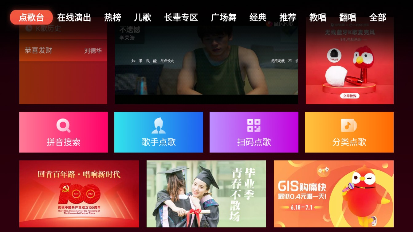 全民K歌v4.1.5.2TV盒子解锁版 无限制嗨唱