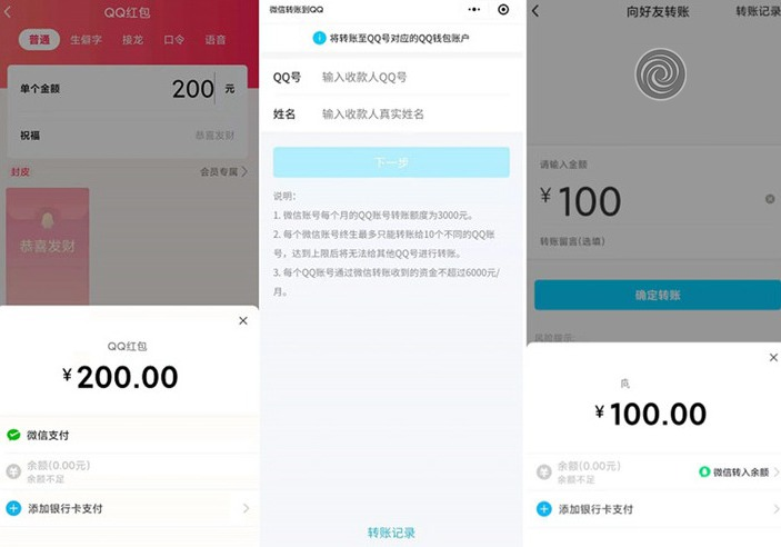 QQ发红包和转账可用微信支付啦!